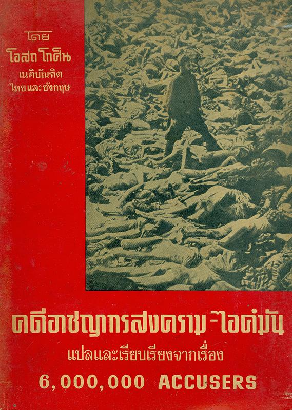 คดีอาชญากรสงคราม-ไอค์มัน/ผู้แปล โอสถ โกศิน||6,000,000 Accusers