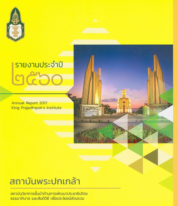 รายงานประจำปี 2560 สถาบันพระปกเกล้า /สถาบันพระปกเกล้า
