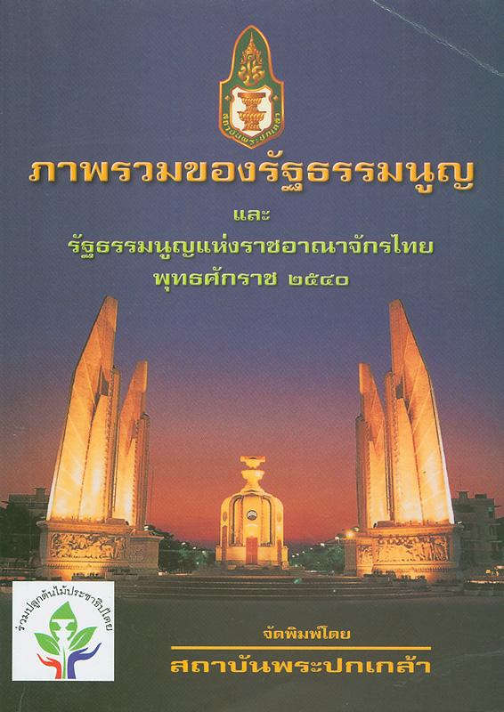 ภาพรวมของรัฐธรรมนูญ และรัฐธรรมนูญแห่งราชอาณาจักรไทยพุทธศักราช 2540 /สถาบันพระปกเกล้า และองค์กรอิสระ||รัฐธรรมนูญแห่งราชอาณาจักรไทย พุทธศักราช 2540
