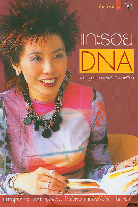 แกะรอย DNA /พรทิพย์ โรจนสุนันท์