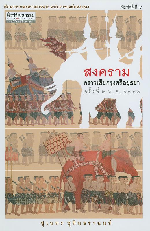 สงครามเสียกรุงศรีอยุธยาครั้งที่ 2 พ.ศ. 2310 :ศึกษาจากพงศาวดารพม่าฉบับราชวงศ์คองบอง /สุเนตร ชุตินธรานนท์