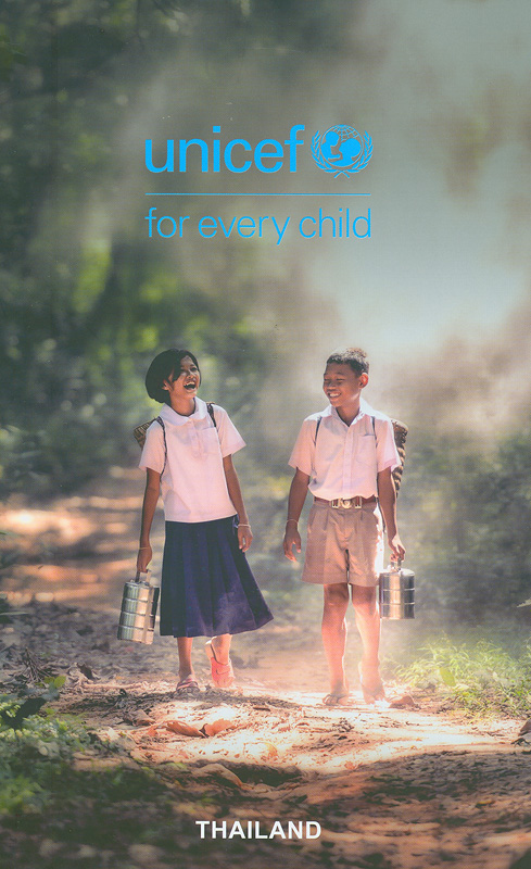 UNICEF for every child/UNICEF