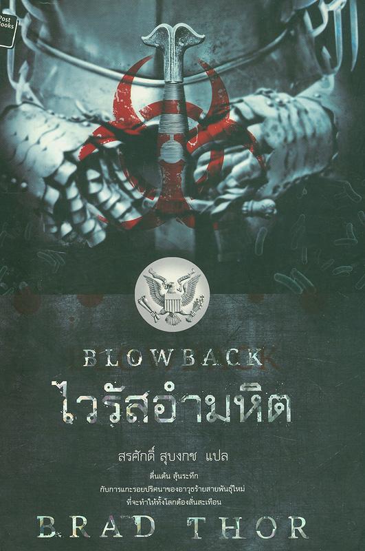 ไวรัสอำมหิต /แบรด ทอร์, เขียน ; สุรศักดิ์ สุบงกช, แปล||Blowback