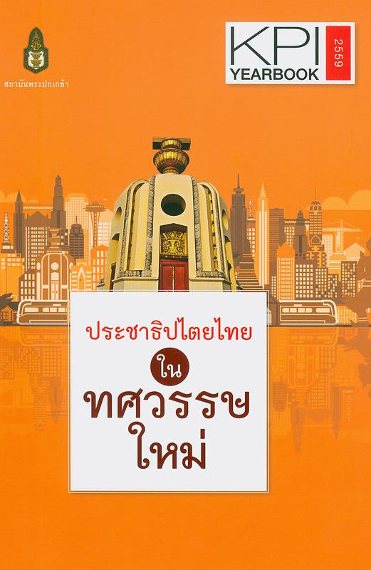 ประชาธิปไตยไทยในทศวรรษใหม่ /สถาบันพระปกเกล้า||KPI yearbook 2559 : ประชาธิปไตยไทยในทศวรรษใหม่
