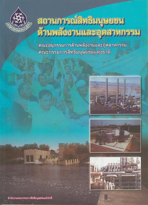 สถานการณ์สิทธิมนุษยชนด้านพลังงานและอุตสาหกรรม /สุกรานต์ โรจนไพรวงศ์