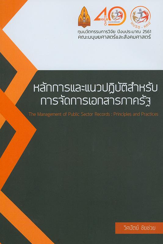 หลักการและแนวปฏิบัติสำหรับการจัดการเอกสารภาครัฐ /วิศปัตย์ ชัยช่วย||The management of public sector records : principles and practices|คู่มือประกอบการฝึกอบรม โครงการให้ความรู้การจัดการเอกสารสำหรับองค์การภาครัฐ ชั้นต้น