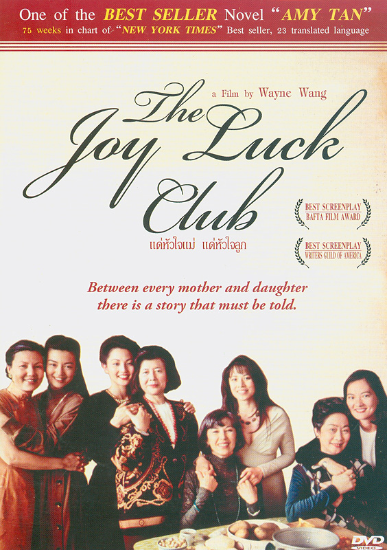 Joy Luck Club[videorecording] /Hollywood Pictures; screenplay by Ronald Bass & Amy Tan ; produced by Wayne Wang ... [et al.] ; directed by Wayne Wang.||แด่หัวใจแม่ แด่หัวใจลูก