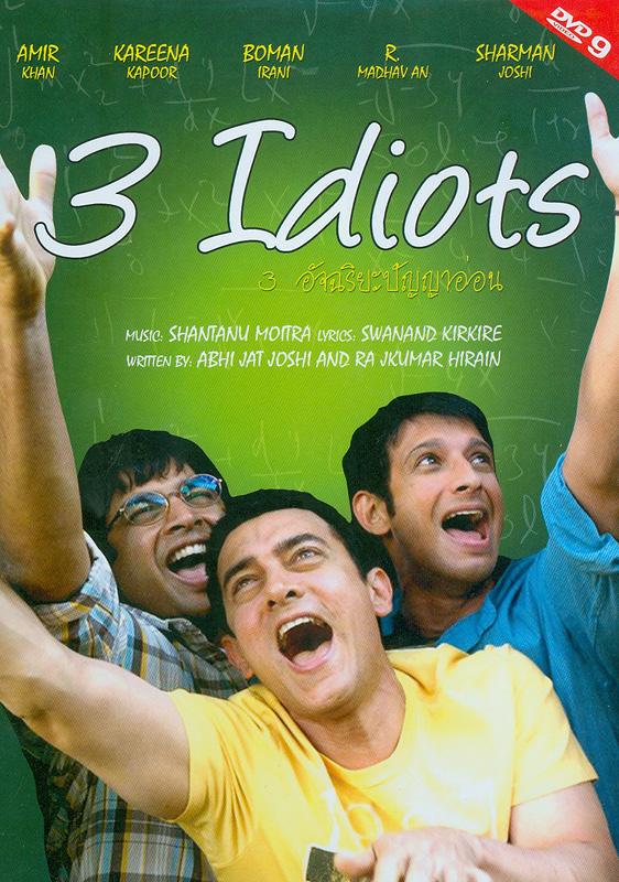 3 idiots[videorecording] /a Rajkumar Hirani film ; a Vidhu Vinod Chopra productions ; story & screenplay, Abhijat Joshi, Rajkumar Hirani ; producer, Vidhu Vinod Chopra ; editor & director, Rajkumar Hirani||Three idiots|3 อัจฉริยะปัญญาอ่อน