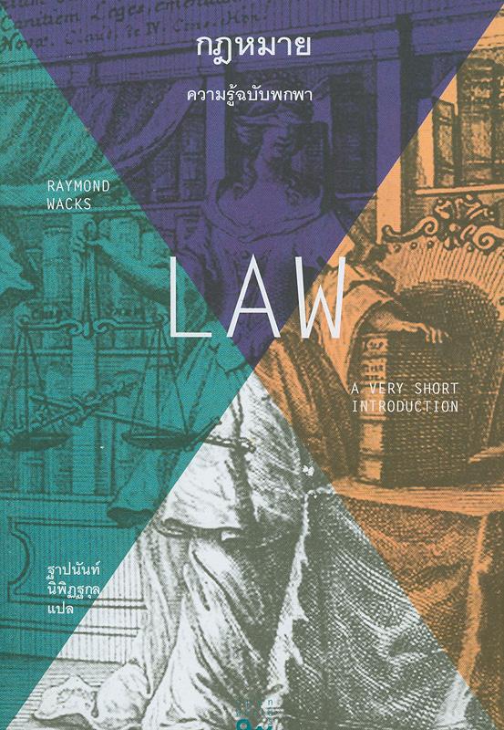 กฎหมาย :ความรู้ฉบับพกพา /เรย์มอนด์ แวคส์ ; ฐาปนันท์ นิพิฏฐกุล, แปล  Law :a very short introduction