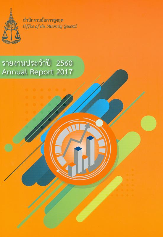 รายงานประจำปี 2560 สำนักงานอัยการสูงสุด /สำนักงานอัยการสูงสุด||Annual report 2017 Office of the Attorney General|รายงานประจำปี สำนักงานอัยการสูงสุด
