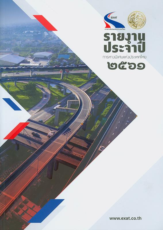 รายงานประจำปี 2561 การทางพิเศษแห่งประเทศไทย /การทางพิเศษแห่งประเทศไทย||รายงานประจำปี การทางพิเศษแห่งประเทศไทย