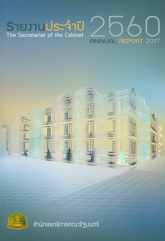รายงานประจำปี 2560 สำนักเลขาธิการคณะรัฐมนตรี /สำนักเลขาธิการคณะรัฐมนตรี  รายงานประจำปี สำนักเลขาธิการคณะรัฐมนตรี Annual report 2017 The Secretariat of the Cabinet