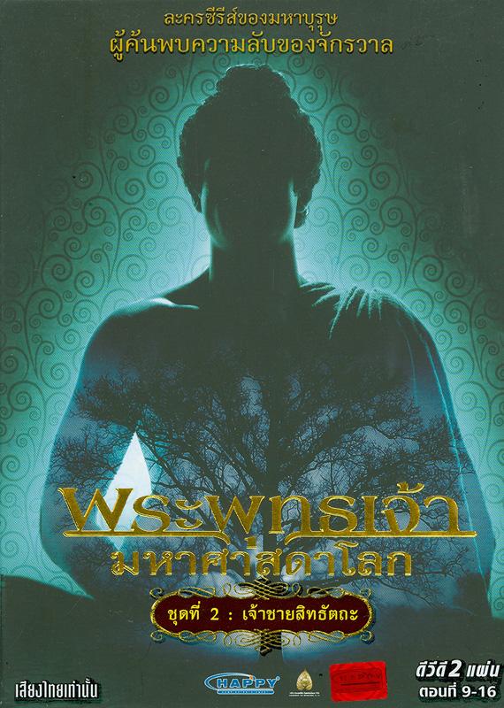 พระพุทธเจ้า มหาศาสดาโลก :ชุดที่ 2 เจ้าชายสิทธัตถะ[videorecording] /เขียนโดย กัจรา คธทารี, ปรากัช โกพาเดีย, ภูเนคร เอส. สุชลา ; กำกับการแสดงโดย ภูเมนทรา กุมาร โมที||Buddha