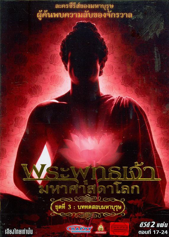 พระพุทธเจ้า มหาศาสดาโลก :ชุดที่ 3 บททดสอบมหาบุรุษ[videorecording] /เขียนโดย กัจรา คธทารี, ปรากัช โกพาเดีย, ภูเนคร เอส. สุชลา ; กำกับการแสดงโดย ภูเมนทรา กุมาร โมที||Buddha