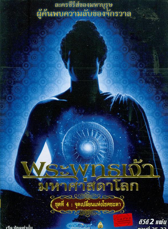 พระพุทธเจ้า มหาศาสดาโลก :ชุดที่ 4 จุดเปลี่ยนแห่งโชคชะตา[videorecording] /เขียนโดย กัจรา คธทารี, ปรากัช โกพาเดีย, ภูเนคร เอส. สุชลา ; กำกับการแสดงโดย ภูเมนทรา กุมาร โมที||Buddha