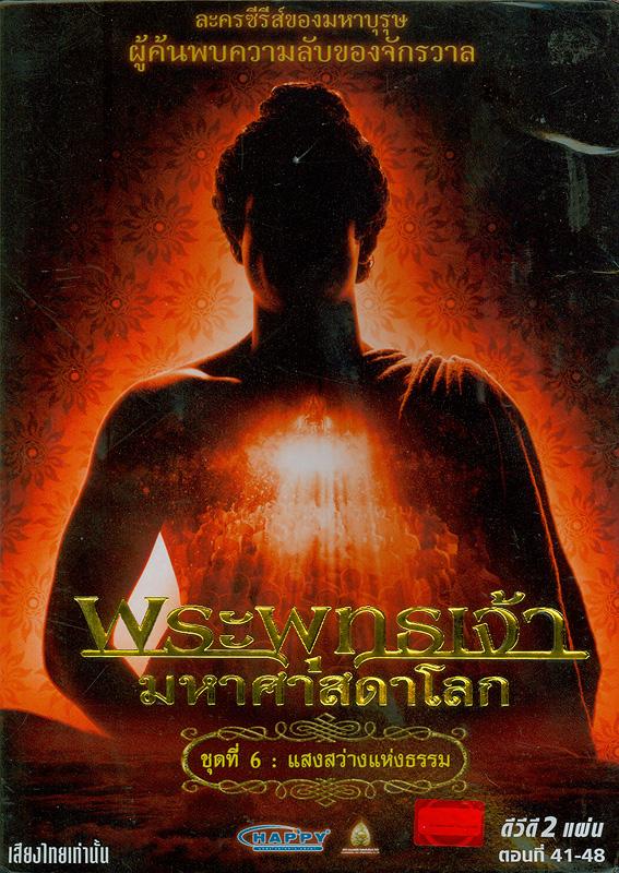 พระพุทธเจ้า มหาศาสดาโลก :ชุดที่ 6 แสงสว่างแห่งธรรม[videorecording] /เขียนโดย กัจรา คธทารี, ปรากัช โกพาเดีย, ภูเนคร เอส. สุชลา ; กำกับการแสดงโดย ภูเมนทรา กุมาร โมที||Buddha