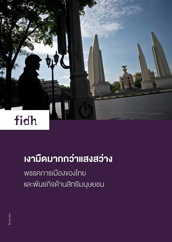 เงามืดมากกว่าแสงสว่าง พรรคการเมืองของไทยและพันธกิจด้านสิทธิมนุษยชน /สมาพันธ์สิทธิมนุษยชนสากล||More shadows than lights in political parties' human rights commitments