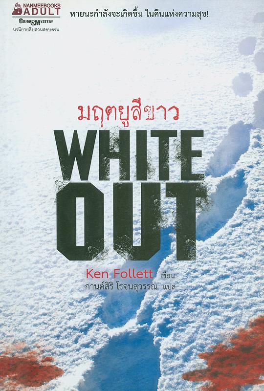 มฤตยูสีขาว /เคน ฟอลเลตต์, เขียน ; กานต์สิริ โรจนสุวรรณ, แปล||Whiteout
