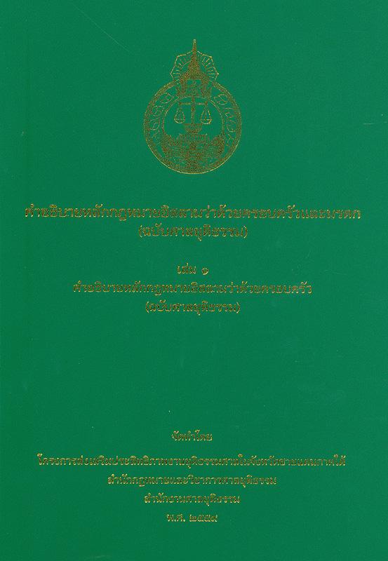 คำอธิบายหลักกฎหมายอิสลามว่าด้วยครอบครัวและมรดก (ฉบับศาลยุติธรรม) :เล่ม 1 คำอธิบายหลักกฎหมายอิสลามว่าด้วยครอบครัว (ฉบับศาลยุติธรรม) /สำนักงานศาลยุติธรรม
