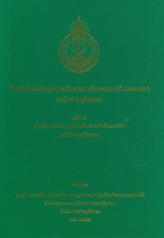 คำอธิบายหลักกฎหมายอิสลามว่าด้วยครอบครัวและมรดก (ฉบับศาลยุติธรรม) :เล่ม 2 คำอธิบายหลักกฎหมายอิสลามว่าด้วยมรดก (ฉบับศาลยุติธรรม) /สำนักงานศาลยุติธรรม