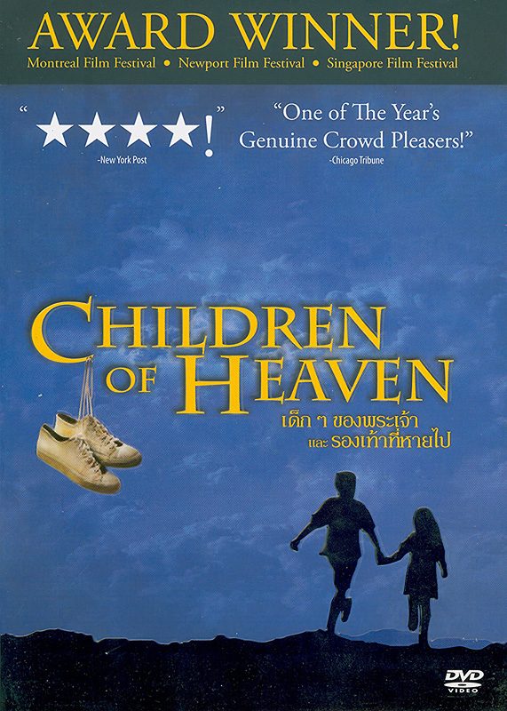 Children of heaven[videorecording] /[presented by] Miramax Films ;producer, S. Sayedzadeh ; written & directed by Majid Majidi||Bacheha-Ye aseman|เด็กๆของพระเจ้าและรองเท้าที่หายไป