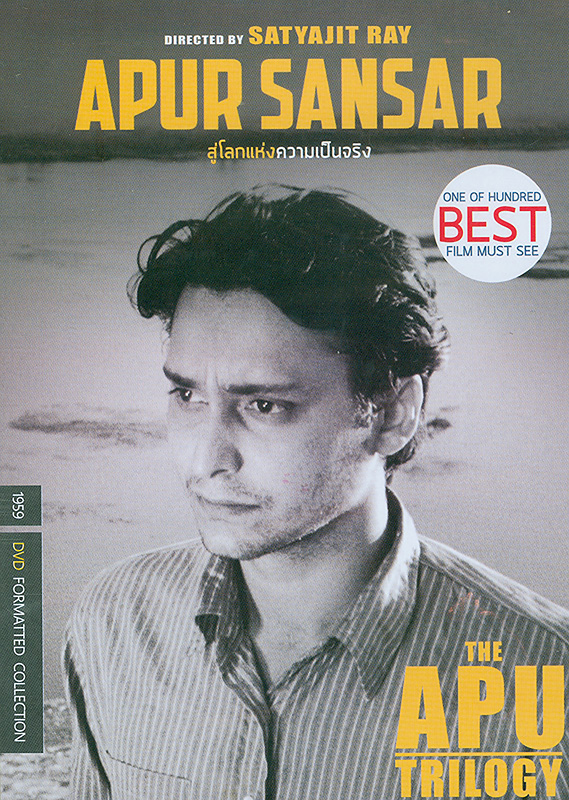 Apur sansar[videorecording] /Sony Pictures Classics in association with the Merchant and Ivory Foundation, Ltd. presents ; written, produced and directed by Satyajit Ray||World of Apu|The Apu Trilogy|สู่โลกแห่งความเป็นจริง