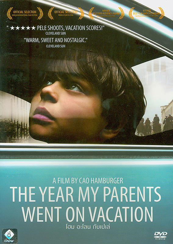 year my parents went on vacation[videorecording] /City Lights Pictures presents ; story by Cao Hamburger and Claudio Galperin ; directed by Cao Hamburger||การเมือง ศาสนา ฟุตบอล และมิตรภาพ|โฮม อะโลนกับเปเล่
