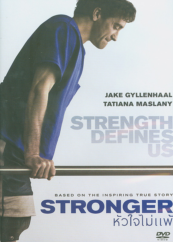 Stronger[videorecording] /Lionsgate presents in association with Bold Films a Mandeville Films/Nine Stories production ; produced by Todd Lieberman, David Hoberman, Jake Gyllenhaal, Michel Litvak, Scott Silver ; directed by David Gordon Green||หัวใจไม่แพ้