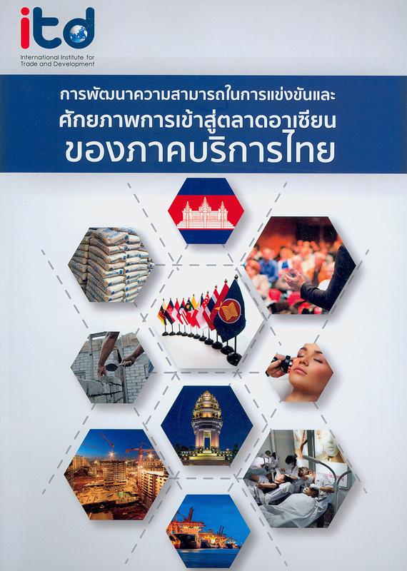 การพัฒนาความสามารถในการแข่งขันและศักยภาพการเข้าสู่ตลาดอาเซียนของภาคบริการไทย /สถาบันระหว่างประเทศเพื่อการค้าและการพัฒนา (องค์การมหาชน)