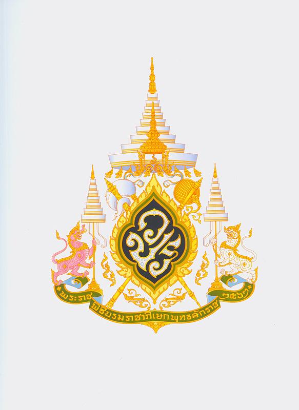 หมายกำหนดการ พระราชพิธีบรมราชาภิเษก พุทธศักราช 2562 /สำนักพระราชวัง