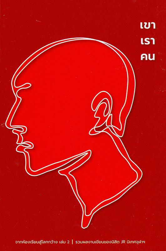 จากห้องเรียนสู่โลกกว้าง เล่ม 2 :เขา เรา คน /นิสิตภาควิชาวารสารสนเทศ ; พรรณพิมล นาคนาวา, บรรณาธิการ