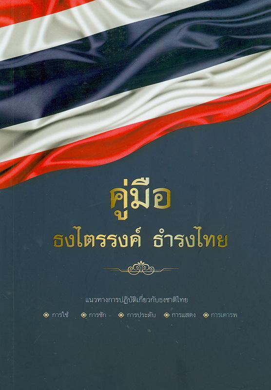 คู่มือธงไตรรงค์ ธำรงไทย /สำนักงานเสริมสร้างเอกลักษณ์ของชาติ