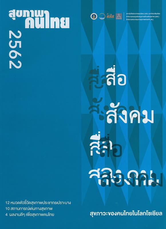 สุขภาพคนไทย 2562 /สถาบันวิจัยประชากรและสังคม มหาวิทยาลัยมหิดล||สุขภาพคนไทย 2562 : สื่อสังคม สื่อสองคม สุขภาวะคนไทยในโลกโซเชียล|สื่อสังคม สื่อสองคม สุขภาวะคนไทยในโลกโซเชียล||เอกสารทางวิชาการ / สถาบันวิจัยประชากรและสังคม มหาวิทยาลัยมหิดล ; หมายเลข 483