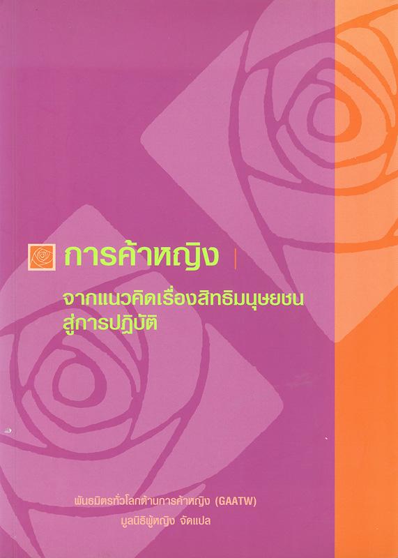 การค้าหญิง :จากแนวคิดเรื่องสิทธิมนุษยชนสู่การปฏิบัติ /เขียนโดย Batis centre for women ประเทศฟิลิปปินส์... [และอื่นๆ] ; คณะผู้แปล พัชราวดี แก้วคูณ... [และคนอื่นๆ]  Human right in practice : a guide to asist trafficked women and children