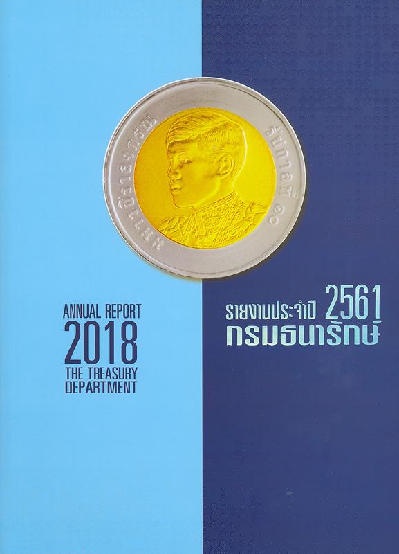 รายงานประจำปี 2561 กรมธนารักษ์ /กรมธนารักษ์ กระทรวงการคลัง||Annual report 2018 The Treasury Department|รายงานประจำปี กรมธนารักษ์