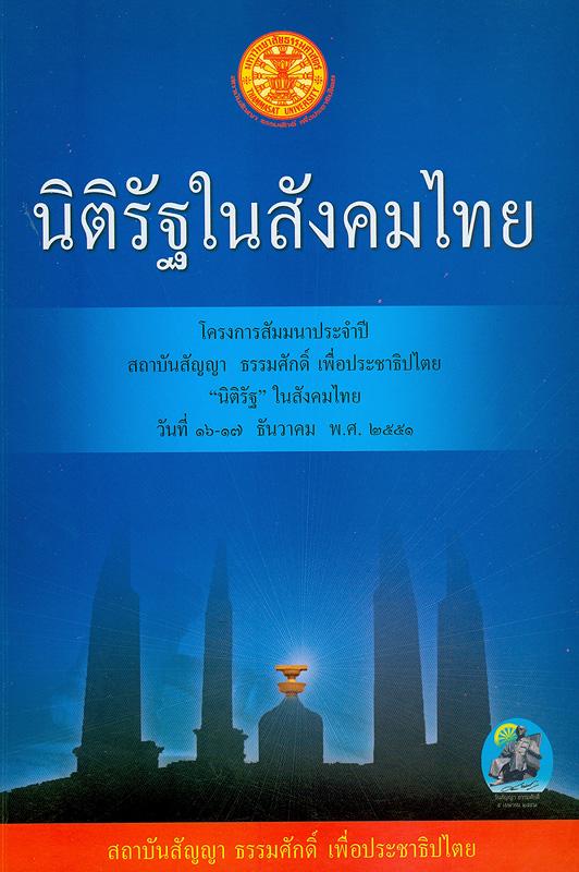 นิติรัฐในสังคมไทย :โครงการสัมมนาประจำปี สถาบันสัญญา ธรรมศักดิ์ เพื่อประชาธิปไตย
