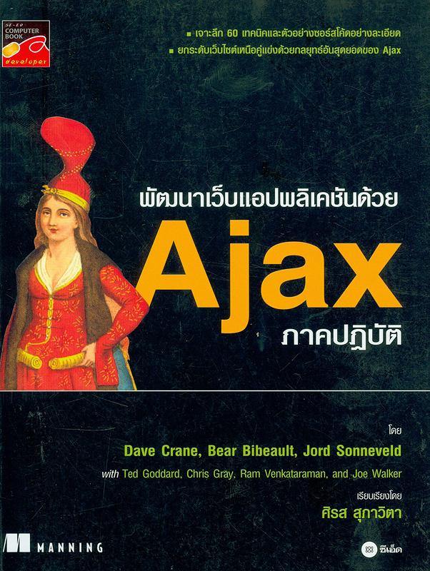 พัฒนาเว็บแอปพลิเคชั่นด้วย Ajax ภาคปฏิบัติ /Dave Crane, BearBibeault, and Jord Sonneveld ; เรียบเรียงโดย ศิรส สุภาวิตา||Ajax in practice