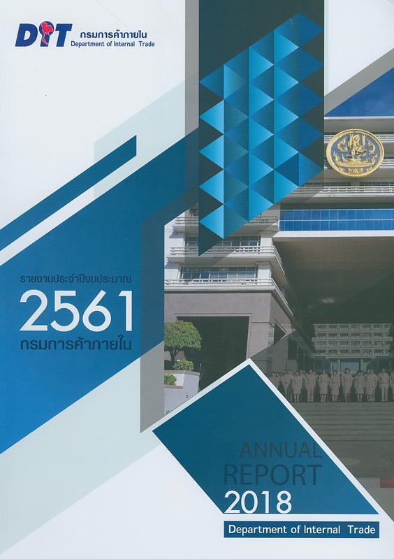 รายงานประจำปีงบประมาณ 2561 กรมการค้าภายใน กระทรวงพาณิชย์ /กรมการค้าภายใน กระทรวงพาณิชย์||รายงานประจำปีงบประมาณ กรมการค้าภายใน กระทรวงพาณิชย์|Annual report Department of Internal Trade
