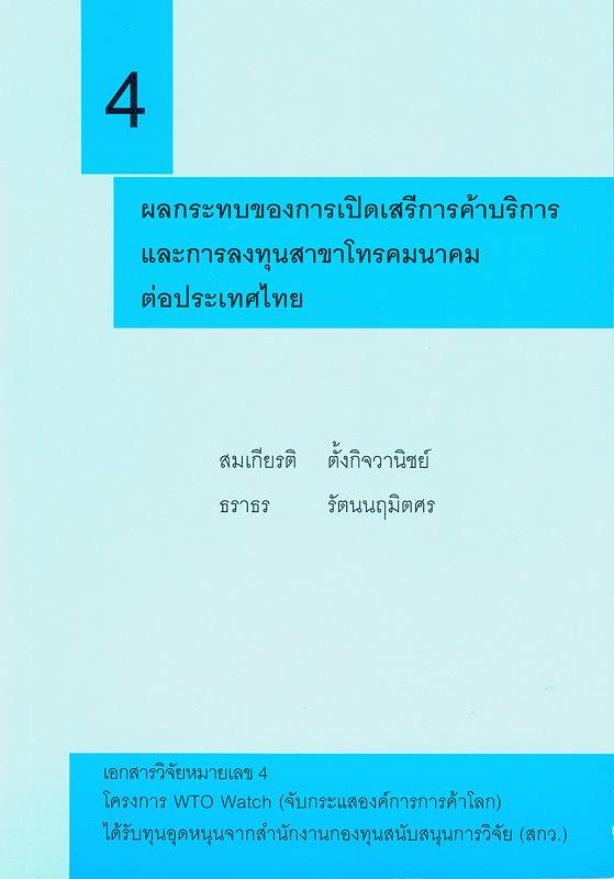 ผลกระทบของการเปิดเสรีการค้าบริการและการลงทุนสาขาโทรคมนาคมต่อประเทศไทย /สมเกียรติ ตั้งกิจวานิชย์ และธราธร รัตนนฤมิตศร  Assessing the impacts of telecommunication liberalization  เอกสารวิจัย โครงการ WTO Watch (จับกระแสองค์การการค้าโลก) ;หมายเลข 4.
