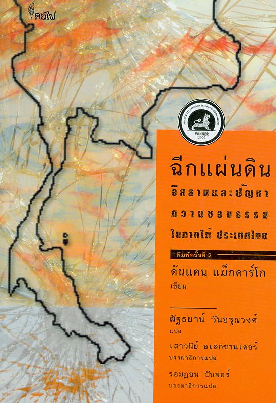 ฉีกแผ่นดิน :อิสลามและปัญหาความชอบธรรมในภาคใต้ ประเทศไทย /ดันแคน แม็กคาร์โก ; ณัฐธยาน์ วันอรุณวงศ์, แปล||Tearing apart the land : Islam and legitimacy in SouthernThailand