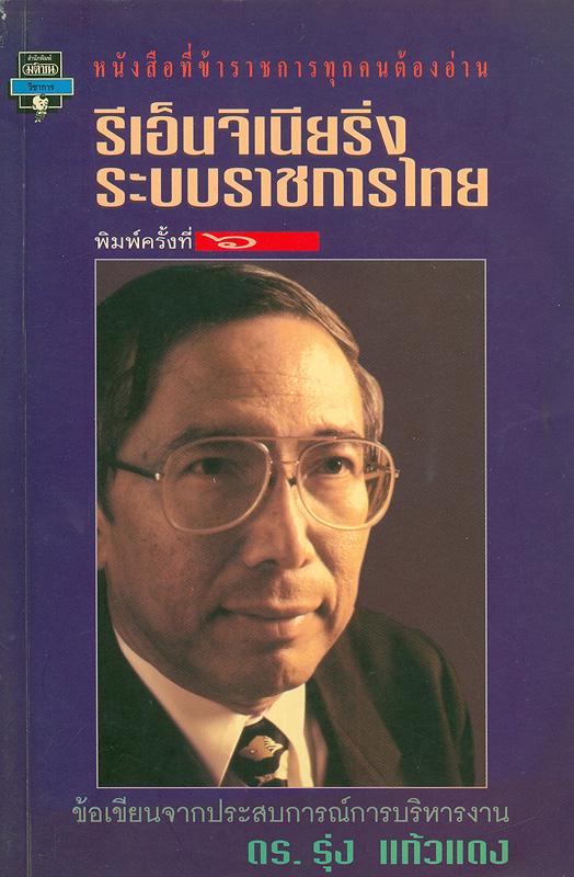 รีเอ็นจิเนียริ่ง ระบบราชการไทย /รุ่ง แก้วแดง||รีเอ็นจิเนียริ่ง ระบบราชการไทย : ข้อเขียนจากประสบการณ์การบริหารงาน