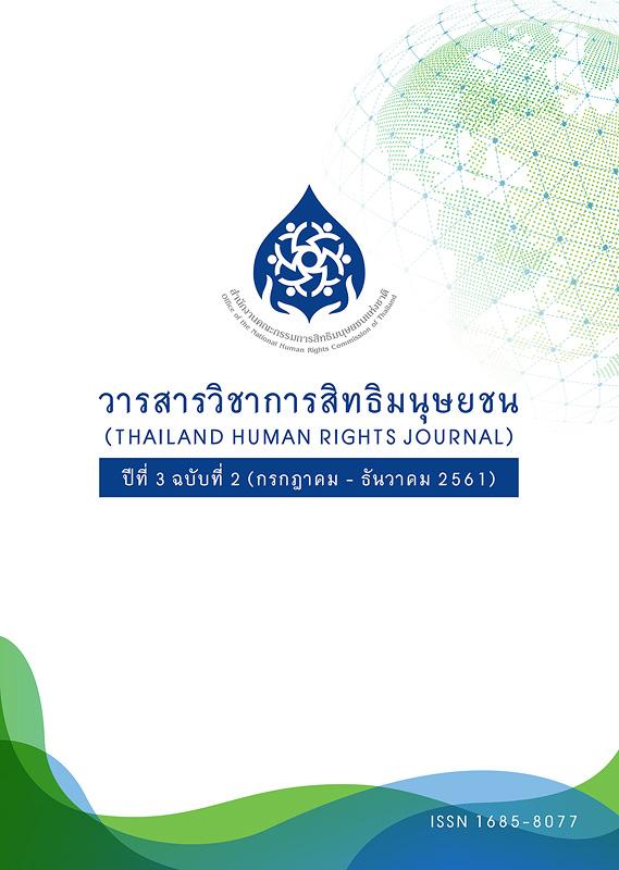 วารสารวิชาการสิทธิมนุษยชน.ปีที่ 3 ฉบับที่ 2 (กรกฎาคม - ธันวาคม 2561)/สำนักงานคณะกรรมการสิทธิมนุษยชนแห่งชาติ||Thailand human rights journal.Vol. 3 No. 2 (July - December 2018)