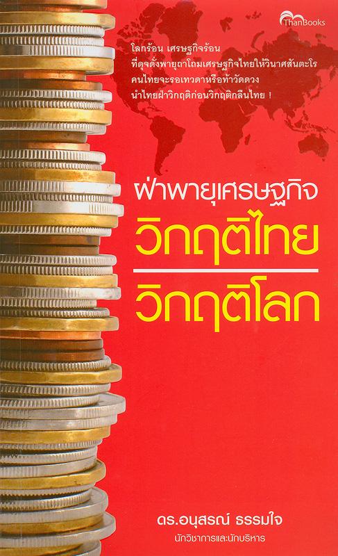 ฝ่าพายุเศรษฐกิจ วิกฤติไทย วิกฤติโลก /อนุสรณ์ ธรรมใจ