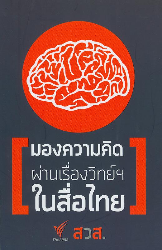 มองความคิด ผ่านเรื่องวิทย์ฯ ในสื่อไทย /ธาม เชื้อสถาปนศิริ, บรรณาธิการ