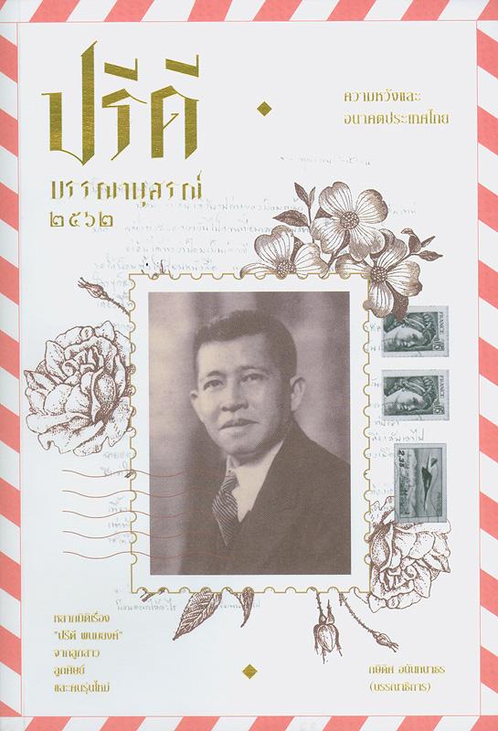 ปรีดีบรรณานุสรณ์ 2562 :ความหวังและอนาคตประเทศไทย /กษิดิศ อนันทนาธร, บรรณาธิการ||หนังสือที่ระลึกในวาระ 119 ปีชาตกาล ศาสตราจารย์ ดร.ปรีดี พนมยงค์|หนังสือที่ระลึกในวันปรีดี พนมยงค์ 11 พฤษภาคม 2562