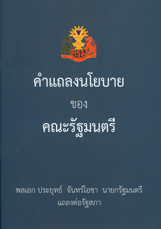 คำแถลงนโยบายของคณะรัฐมนตรี พลเอกประยุทธ์ จันทร์โอชา นายกรัฐมนตรี แถลงต่อสภานิติบัญญัติแห่งชาติ วันพฤหัสบดีที่ 25 กรกฎาคม 2562 /สำนักเลขาธิการคณะรัฐมนตรี