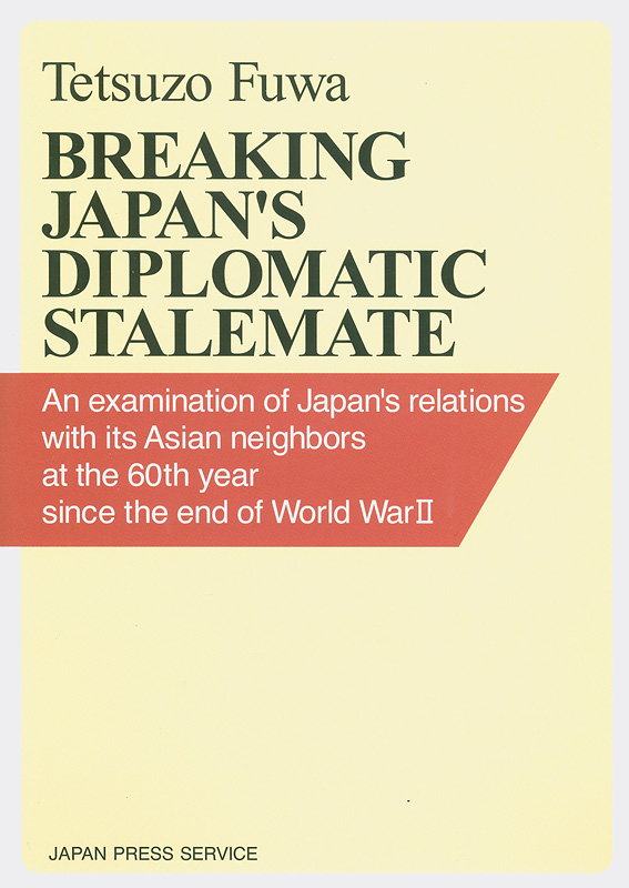 Breaking Japan's diplomatic stalemate :an examination of Japan's relations with its Asian neighbors at the 60th year since the end of World War II /Tetsuzo Fuwa