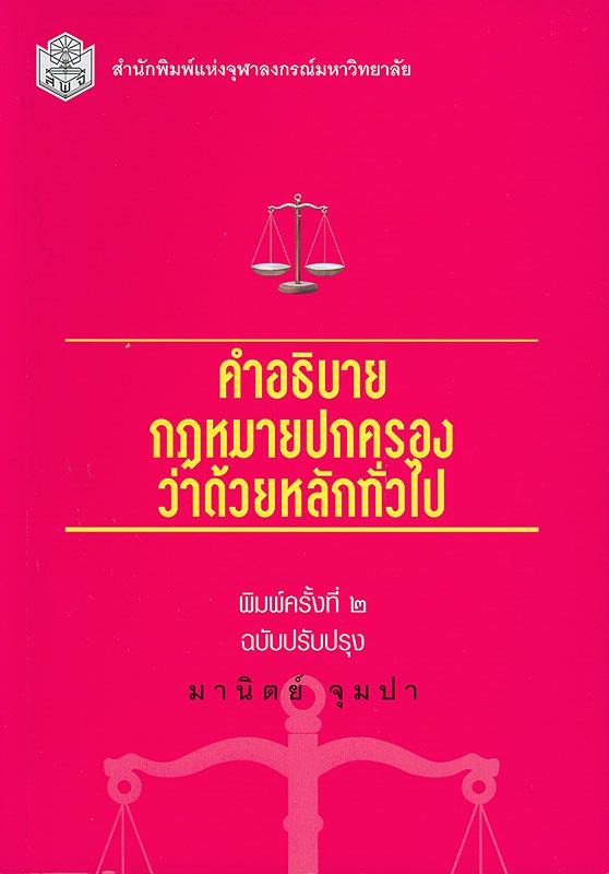 คำอธิบายกฎหมายปกครอง เล่ม 1 :ว่าด้วยหลักทั่วไป /มานิตย์ จุมปา