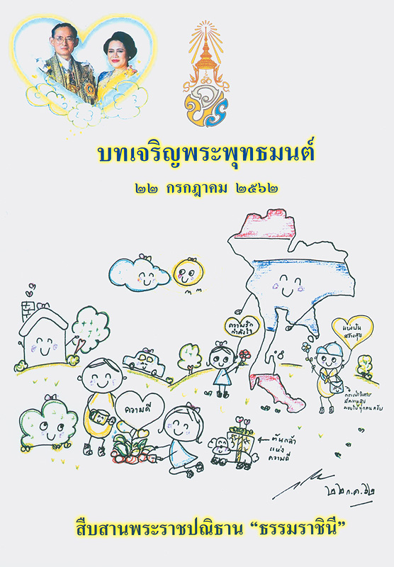 บทเจริญพระพุทธมนต์ 22 กรกฎาคม 2562