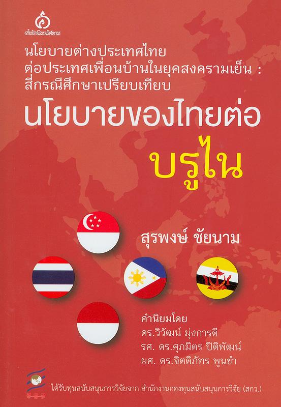 นโยบายของไทยต่อบรูไน /สุรพงษ์ ชัยนาม||นโยบายต่างประเทศไทยต่อประเทศเพื่อนบ้านในยุคสงครามเย็น :สี่กรณีศึกษาเปรียบเทียบ นโยบายของไทยต่อบรูไน